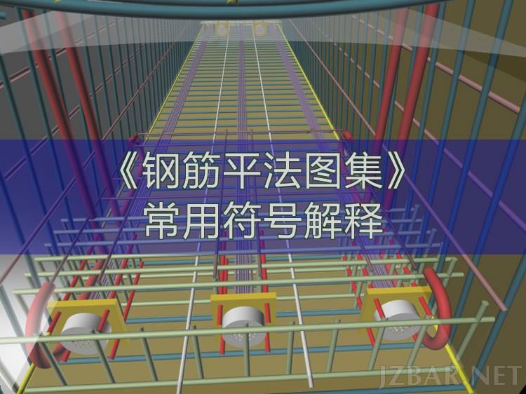 图纸了 钢筋常用符号解释 建筑吧 钢筋平法图集常用符号解释